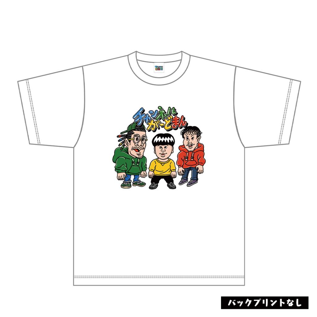 かぎまつりTシャツ(チャンネルがーどまん)