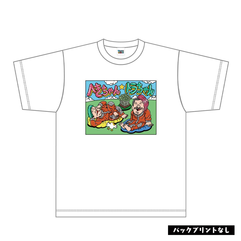 かぎまつりTシャツ(へきちゃん☆トラちゃん)