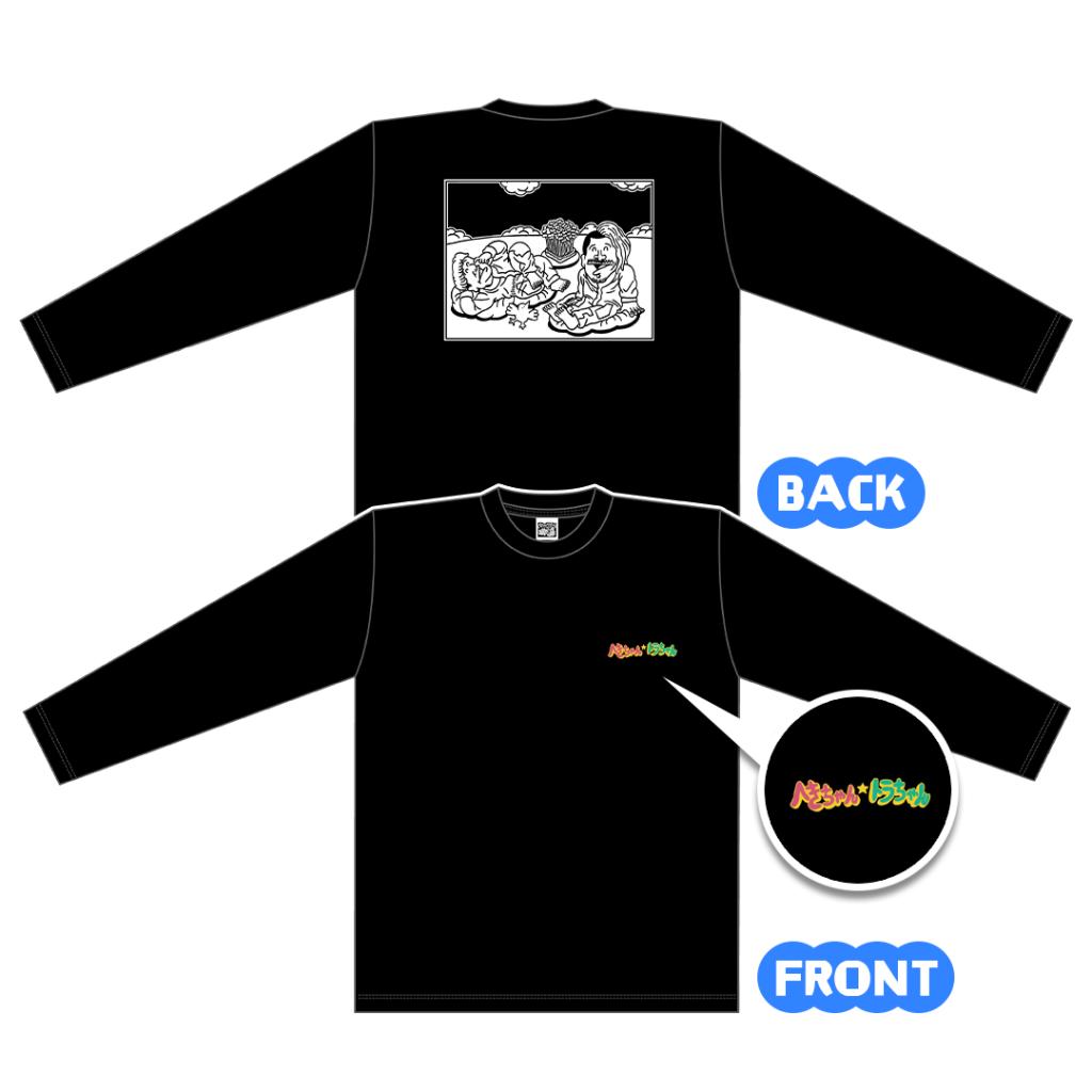 ロングTシャツ(へきちゃん☆トラちゃん)