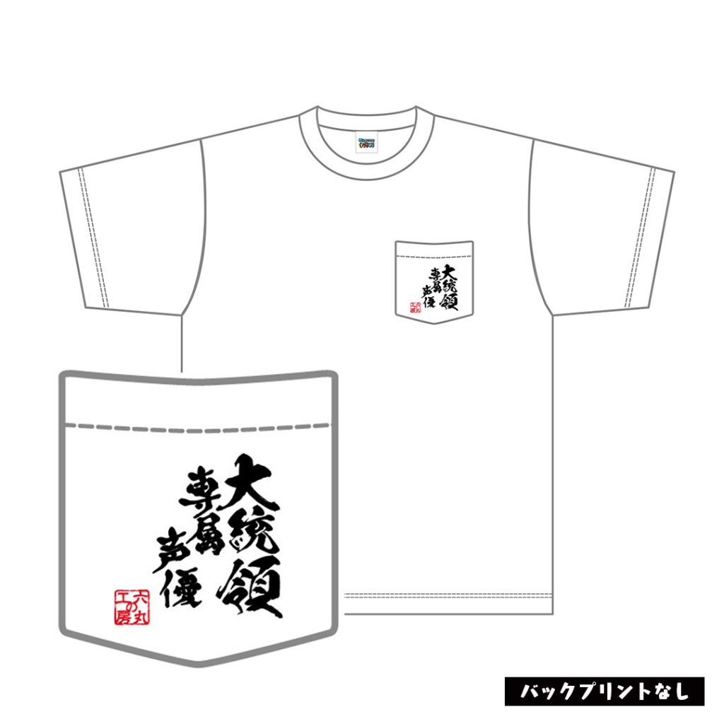 かぎまつりポケットTシャツ(六丸)