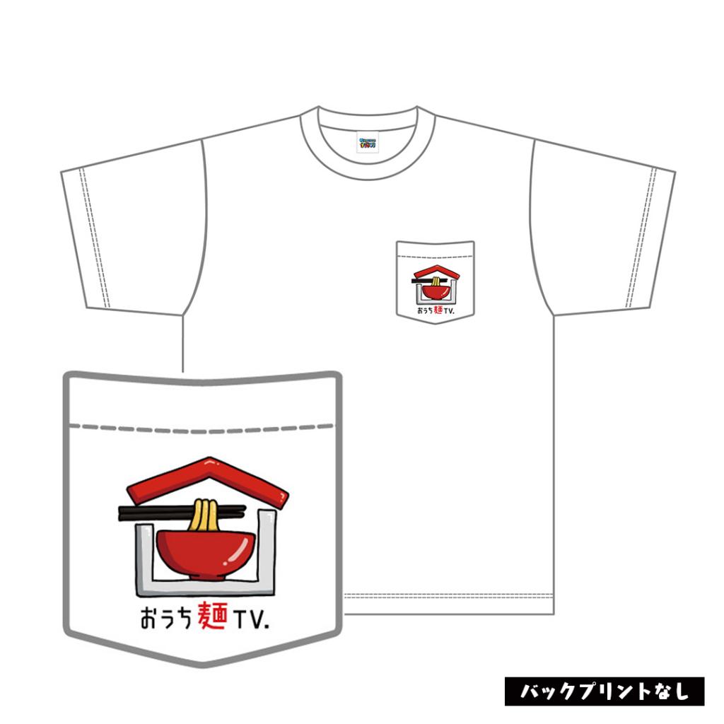 かぎまつりポケットTシャツ(おうち麺TV.)
